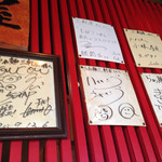 Ramensangenya - サイン