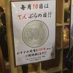 41797086 - 毎月10日はてんぷらの日〜(^^)