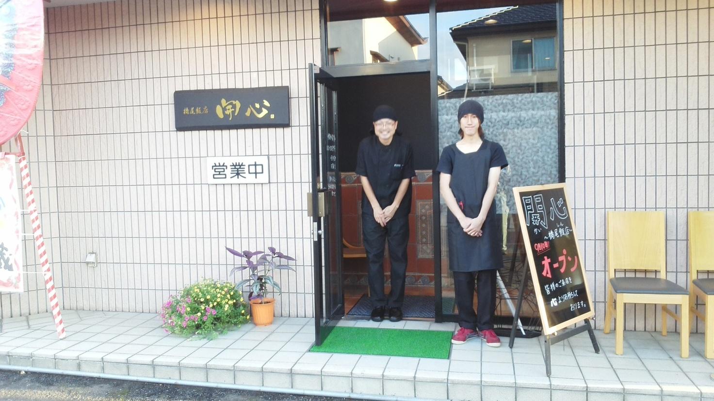開心 橋尾飯店
