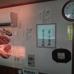 いづも屋 - 本郷功次郎、柳沢慎吾、佐野史郎などのサイン色紙が飾られています。