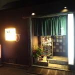 竹とんぼ - 向河原駅改札を出て右方向、最初の路地を入ったところ (2015/8)