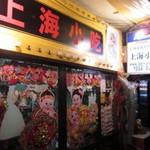 上海小吃 - 上海小吃(都内新宿区歌舞伎町)外観