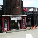 蔵出し味噌 麺場 田所商店 - 店構え