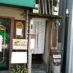 想いの木 - お店の入り口ー2階がお店ですー