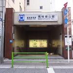 41808530 - サンドッグイン神戸屋 馬喰横山駅店(都内中央区日本橋横山町)階段を降りて改札を目指す