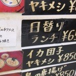 Heiwarou - 日替わりが一番人気ですね。