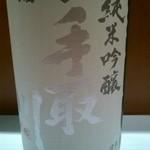 ほたる - ドリンク写真:手取川