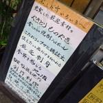居酒屋こんちゃん -
