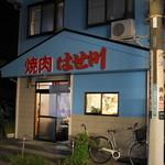 焼肉 はせ川 - 2015.9 店舗外観