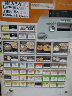 小平うどん - お店の外の券売機