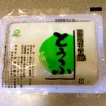 伊藤豆腐店 - ソフトもめん豆腐(240円) (2015.09現在)