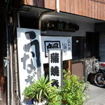 宇佐見鰻店 - 宇佐見鰻店 2015年9月