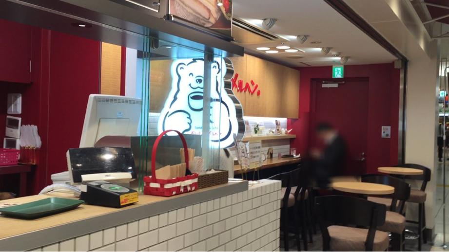 サンドイッチカフェ おいしいメルヘン。 ecute大宮店