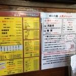豚骨商店ゆい六助 長野店 - ゆい六助
