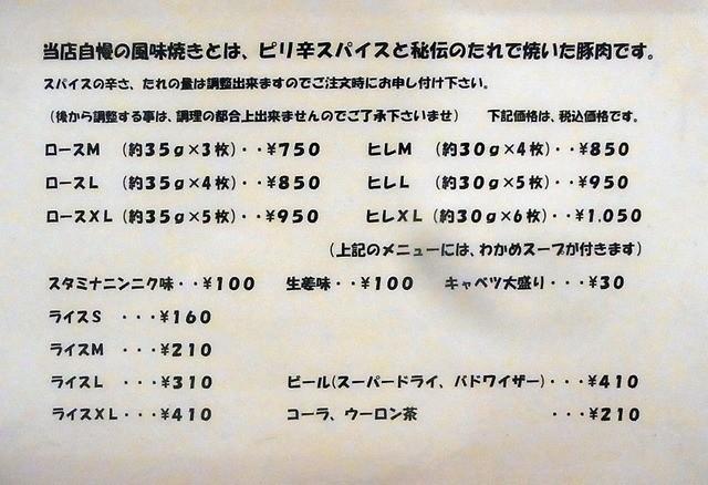 伝説の風味焼き ぶたや - 2015/9