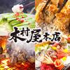 木村屋本店 - 料理写真:博多もつ鍋と熊本馬刺しが名物。
