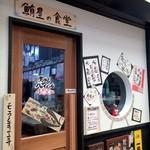 海路 - 明石魚の棚商店街中央より、やや東のまぐろ屋さんの食堂です
