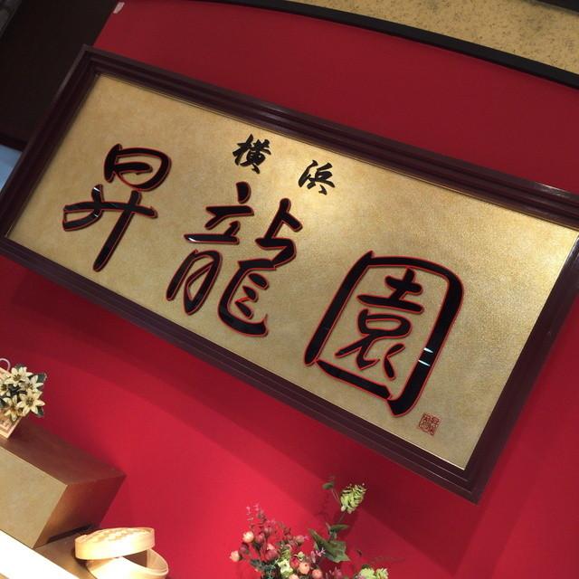 昇龍園 川崎アトレ店