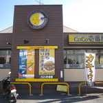 CoCo壱番屋 - カレーハウスCoCo壱番屋 西尾寄住店!ここは駐車場が広くないが、交差点の角地でアクセスしやすい