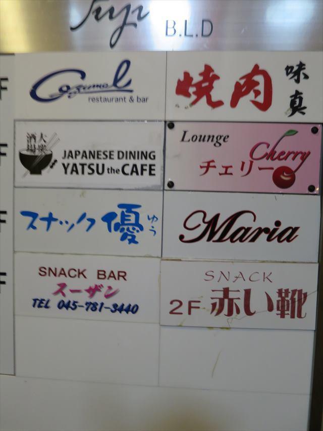 大衆酒場 YATSU the CAFE 金沢文庫店