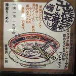 41825282 - ここは九州大牟田ラーメンを謳う店ですが、新しい店主に代わって、そろそろ落着いた頃かと思い訪問です