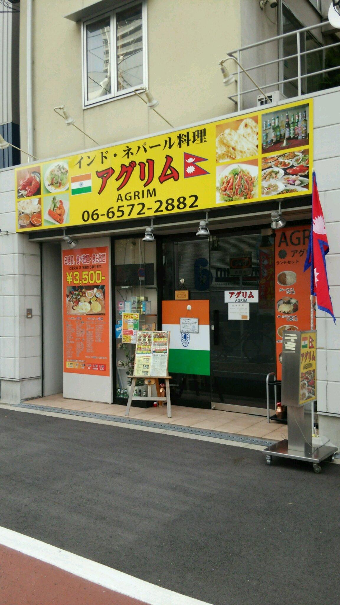 AGRIM 港区弁天町店