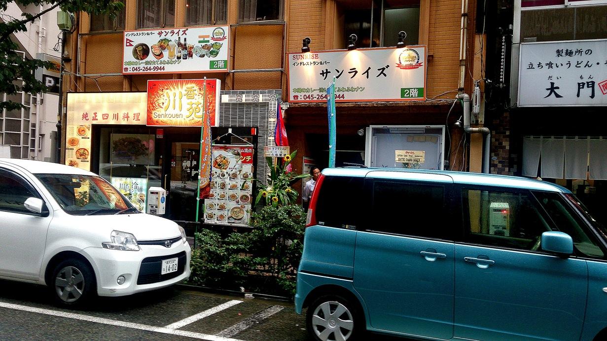 INDIAN RESTAURANT&BAR SUNRISE 関内店