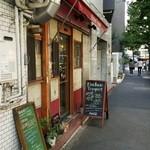 トロケの台所 - 外観(駒沢通りの目黒川付近)