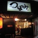 41829628 - 節麺屋 つぼみ 小松店 ここ小松店は、カウンターと小上がりのテーブル席が2卓ある大きな店構えだ