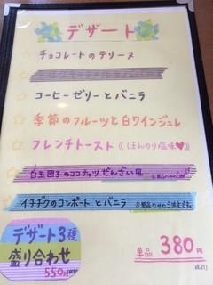 ミート キッチン ナツ - ランチ デザート