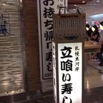 札幌シーフーズ - 入口付近