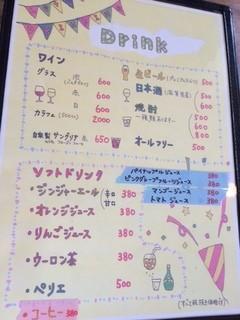 ミート キッチン ナツ - 夜のメニュー(ドリンク)
