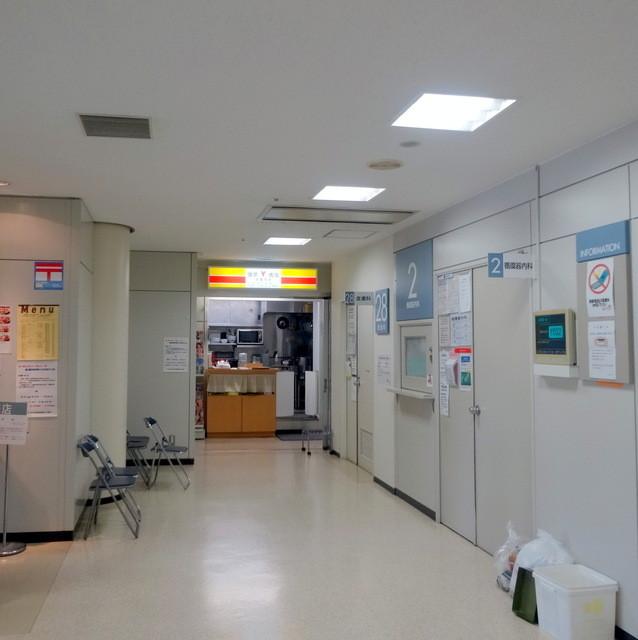 第 病院 二 会 至誠