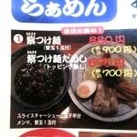 41837104 - メニュー:紫つけ麺