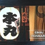 Kaisenizakayaebisuhommaru - お店の名刺