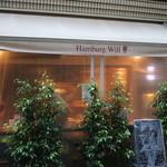 ハンバーグ ウィル - 外観