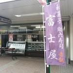 富士屋和菓子店 - 外観写真: