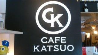 カフェ カツオ 町田店 - 看板