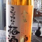 ひよっ子屋 - 香住鶴 地梅酒 日本酒仕込です。