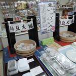 ヤマザキYショップ - 料理写真:豆大福コーナー ズームアップ