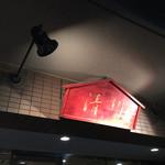 清川 - 看板