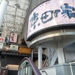 京町家 - 駅前をエスカレーターで上がるとすぐあります