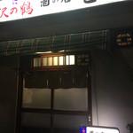 笹新 - 甘酒通りの関門のようなたたずまい