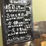 笹新 - 日本酒が揃う