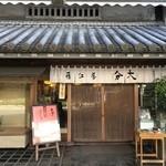 藤江屋分大 - 明石市本町、旧国道250号線沿いにある、明石の誇る和菓子の老舗です