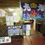 41849974 - 海鮮料理 大家族 JR鳥羽駅の2階で営業している海鮮料理屋です