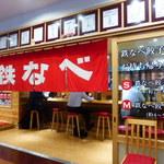 小倉鉄なべ餃子 - 鉄なべエキナカ店