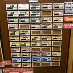 41852544 - 「百麺・世田谷」券売機