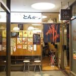 あけぼの - お店は有楽町交通会館地下1階にあります