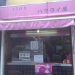 ハクライ屋 - 昔のイケイケ感満載のお店